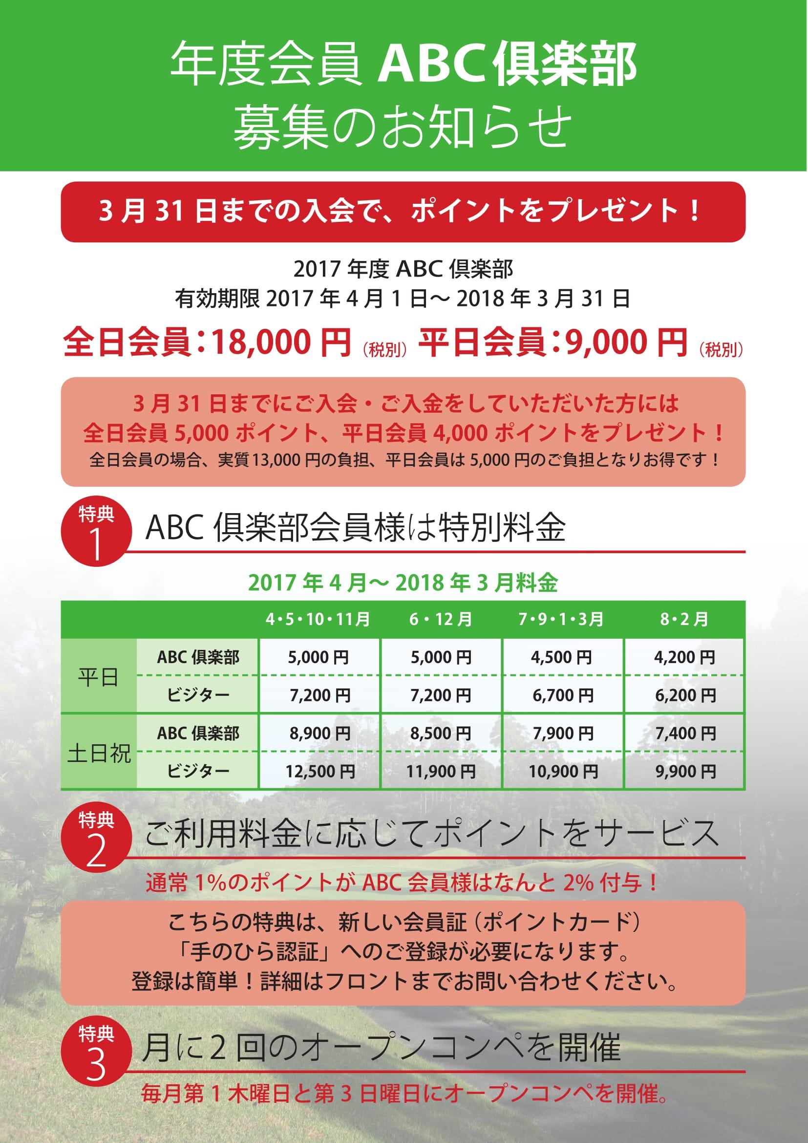 ABC倶楽部(友の会)入会キャンペーン