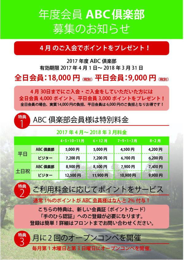 ABC倶楽部(友の会)入会キャンペーン開催中