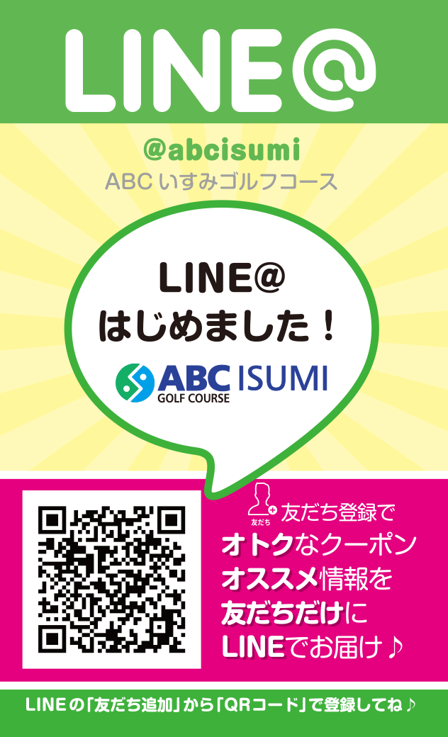 最新情報が満載のABCいすみ公式LINEがお得です